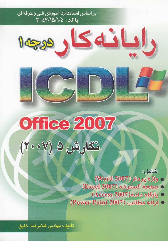 رايانه كاردرجه1 ICDL XP(خليق)اشراقي