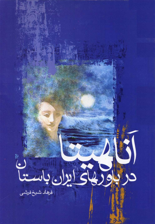 آناهيتا در باورهاي ايران باستان(حروفيه) *