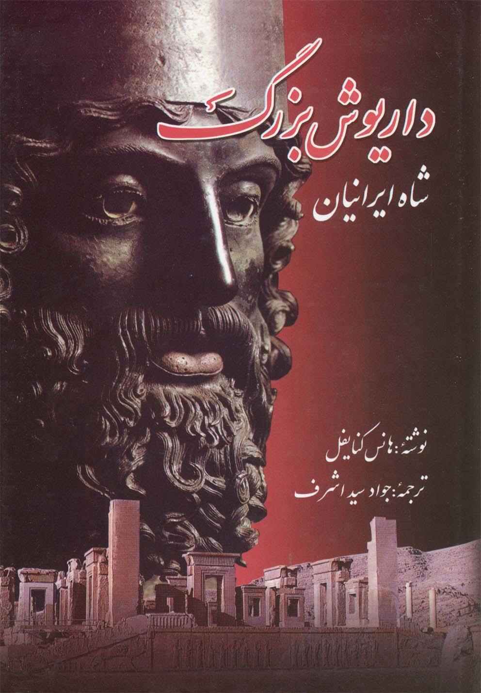 داريوش بزرگ(2ج)نگارستانكتاب