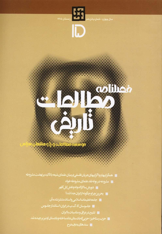 فصلنامه مطالعات تاريخي(15) *
