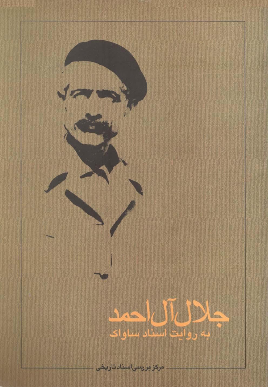 جلال آل احمد(روايتساواك)اسنادتاريخي *