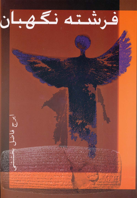 فرشته نگهبان(قصيدهسرا) *