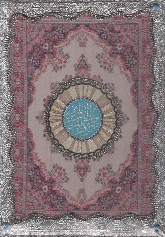 قرآن(سامسونتي،عثمانطه،نگيندار،وزيري)فخررازي «»
