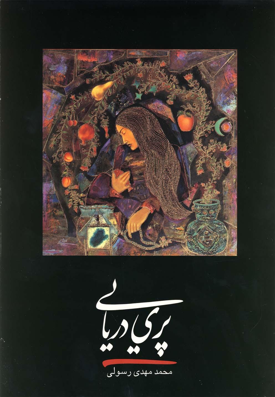پري دريايي(آلبوم)نيستان *