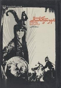 ميرعزا كاشاني در قلمرو تعزيه