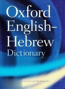 Oxford English Hebrew Dic org