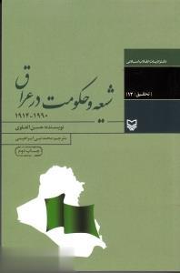شيعه و حكومت در عراق