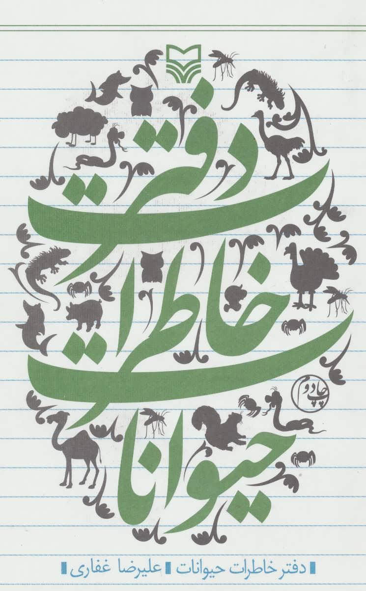 دفتر خاطرات حيوانات