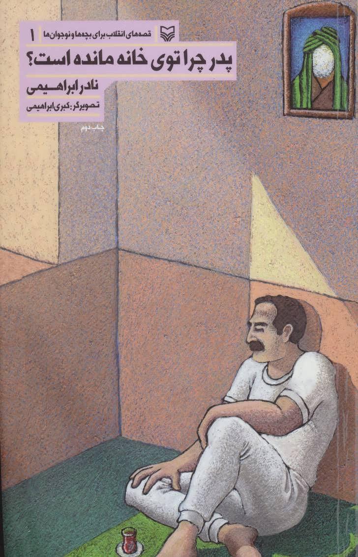 پدر چرا توي خانه مانده است؟ (قصه هاي انقلاب براي بچه ها و نوجوانان 1)
