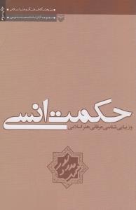 حكمت انسي و زيبايي شناسي عرفاني هنر اسلامي