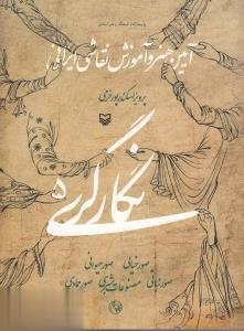 آيين هنر و آموزش نقاشي ايراني (نگارگري 5)