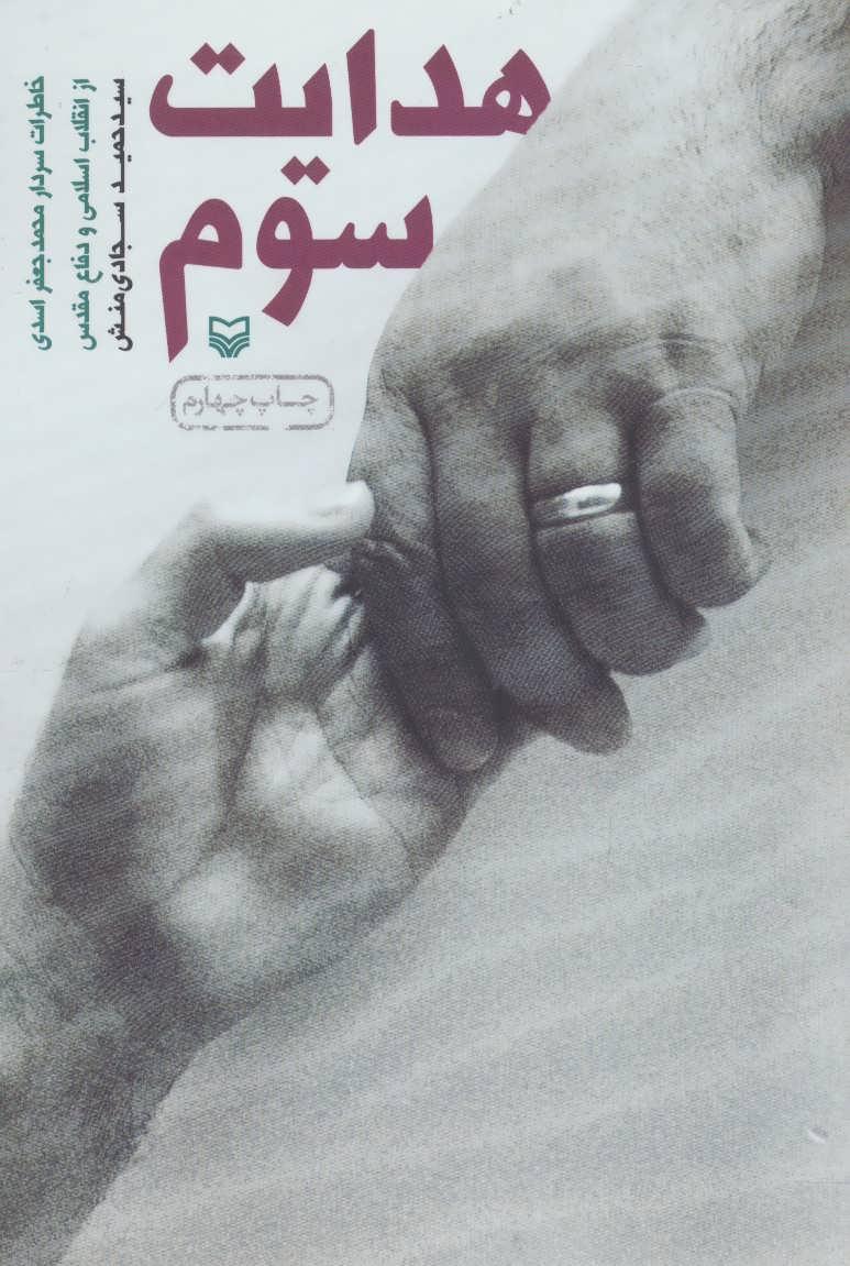 هدايت سوم (خاطرات سردار محمدجعفر اسدي از انقلاب اسلامي و دفاع مقدس)