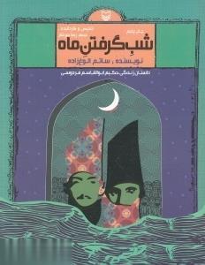 شب گرفتن ماه (داستان زندگي حكيم ابوالقاسم فردوسي)
