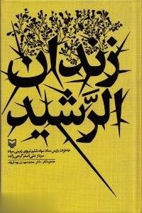 زندان الرشيد (خاطرات رئيس ستاد سپاه ششم نيروي زميني سپاه سردار علي اصغر گرجي زاده)