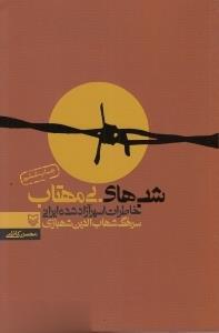 شبهاي بيمهتاب (خاطرات اسير آزاد شده ايراني سرهنگ شهاب الدين شهبازي)