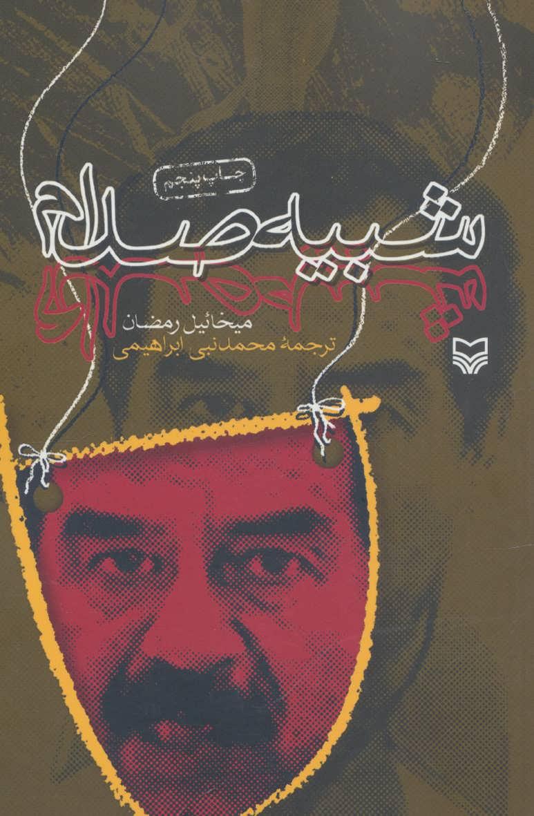 شبيه صدام