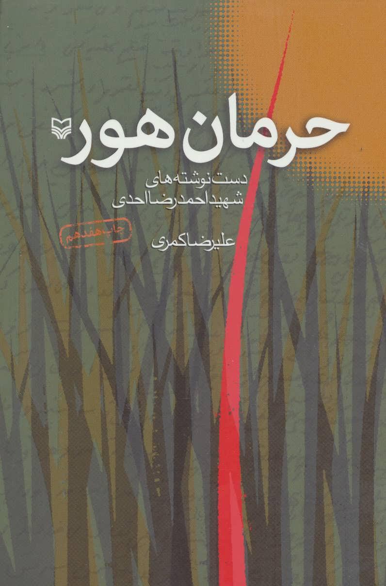 حرمان هور (دست نوشته هاي شهيد احمدرضا احدي)