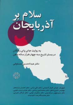 سلام بر آذربايجان (به روايت جاي پاي رفتگان در بستر تاريخ سه چهار هزار ساله وطن)