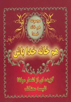هم خانه خدا باش:گزيده اي از اشعار مولانا (هم خانه خدا)