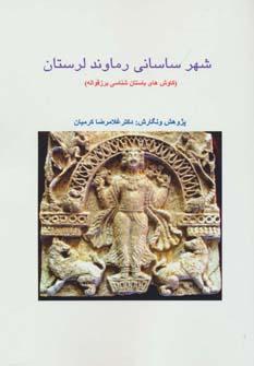 شهر ساساني رماوند لرستان (كاوش هاي باستان شناسي برزقواله)