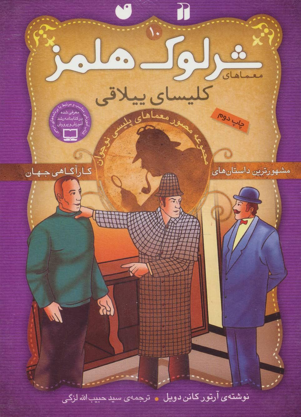 معماهاي شرلوك هلمز (مجموعه ي دوم:جلدهاي 10تا18)،(9جلدي،گلاسه)