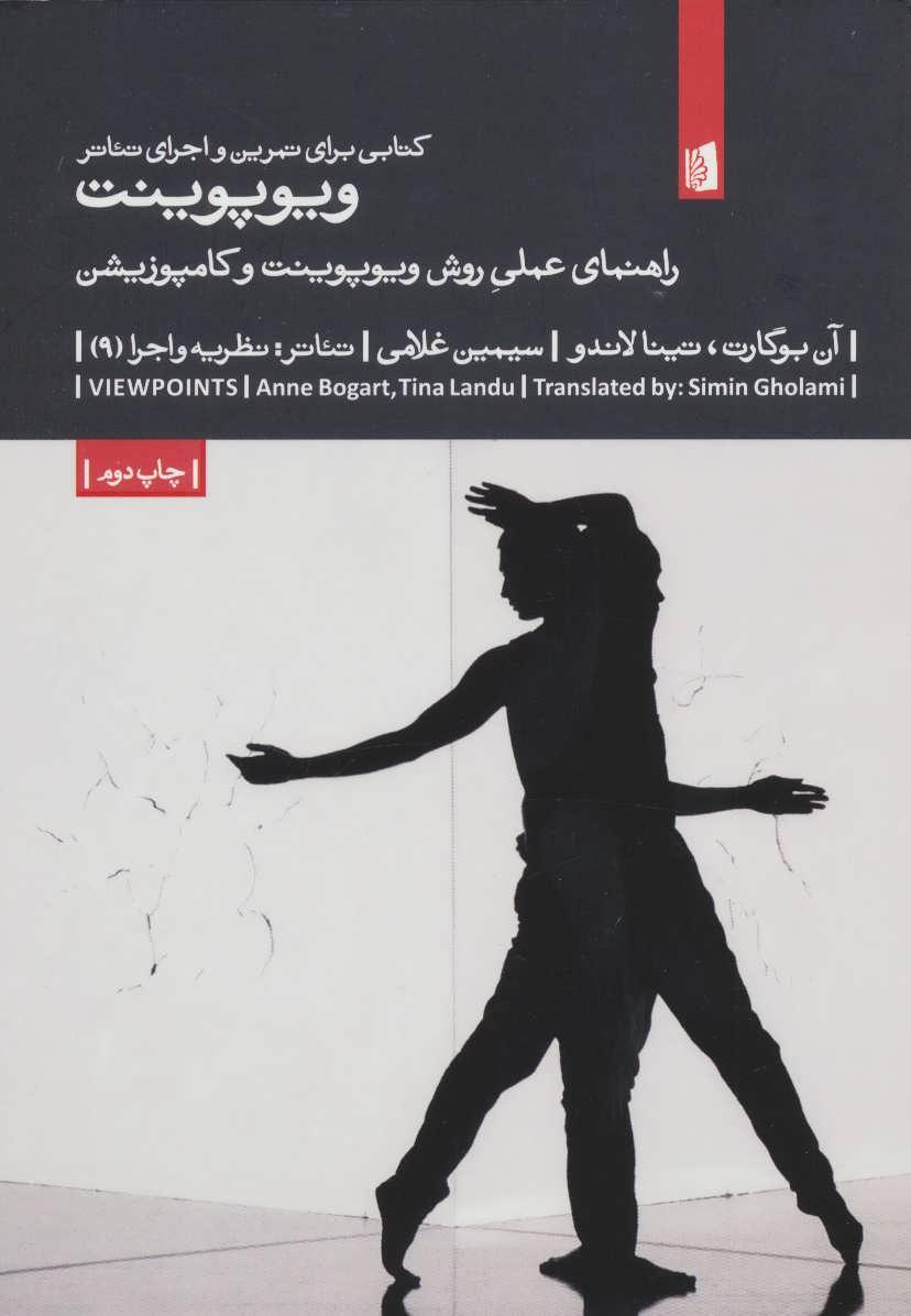 كتابي براي تمرين و اجراي تئاتر ويوپوينت (تئاتر:نظريه و اجرا 9)