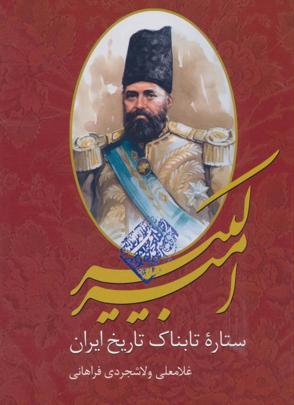 اميركبير (ستاره تابناك تاريخ ايران)