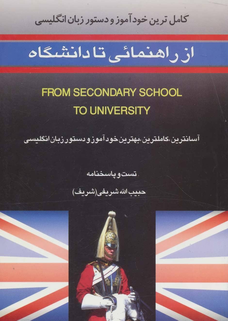 كامل ترين خودآموز و دستور زبان انگليسي از راهنمائي تا دانشگاه