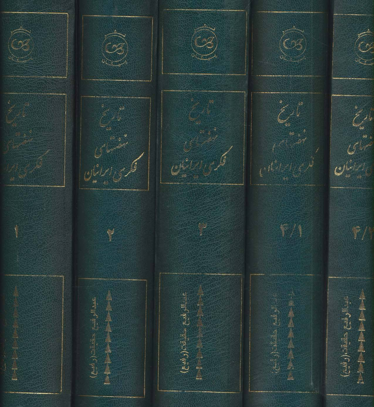 تاريخ نهضتهاي فكري ايرانيان (5جلدي)