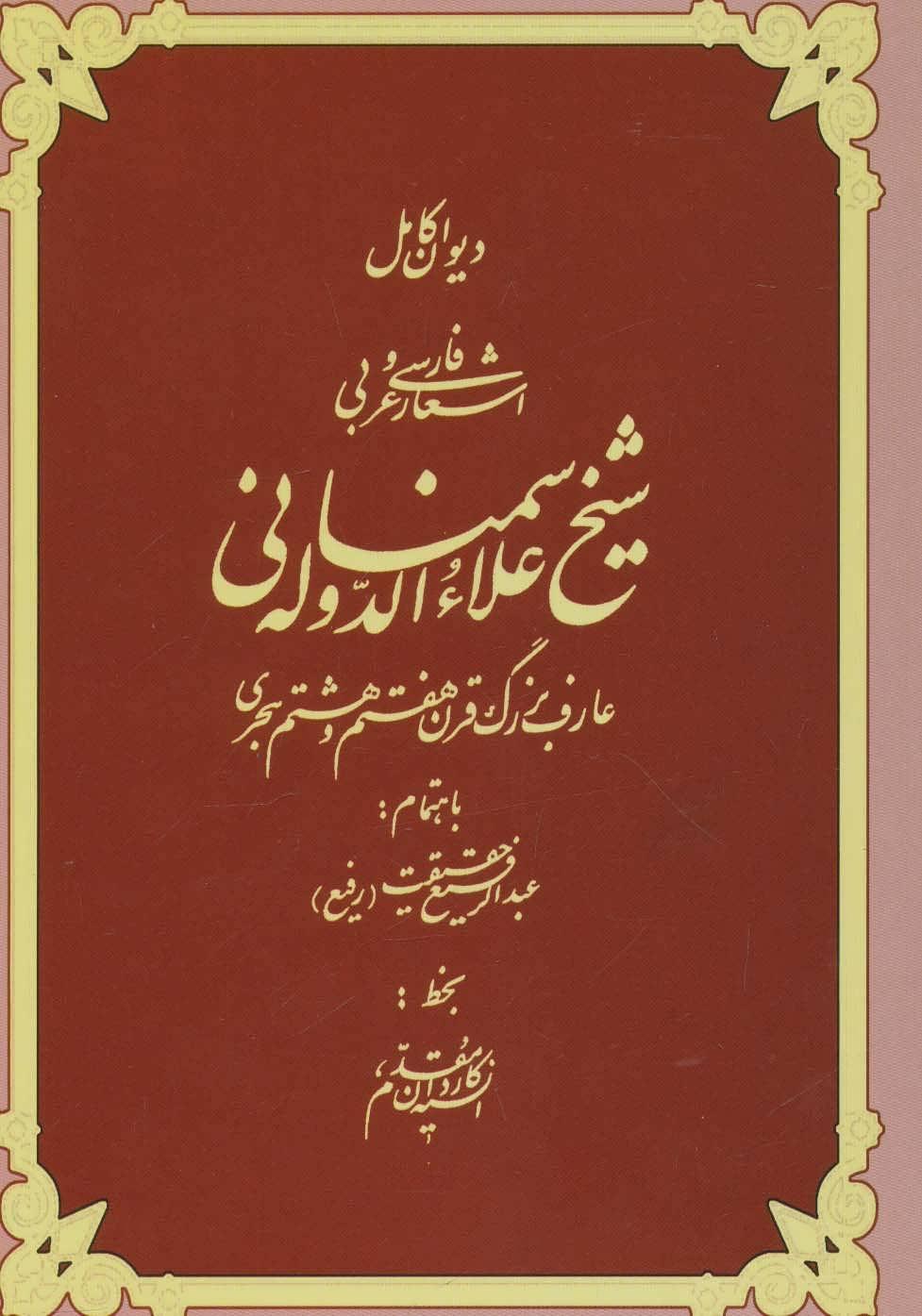 ديوان كامل اشعار فارسي و عربي شيخ علاءالدوله سمناني (2زبانه)