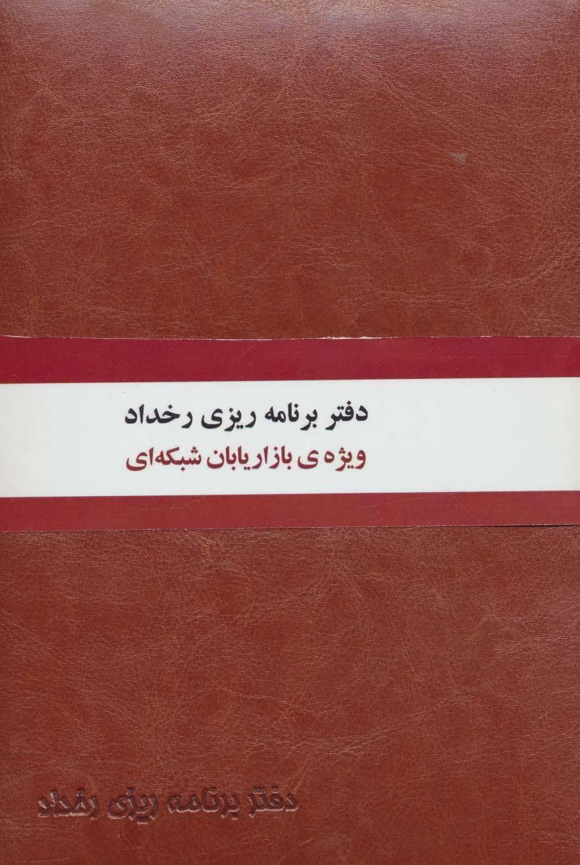 دفتر برنامه ريزي رخداد (ويژه ي بازاريابان شبكه اي)