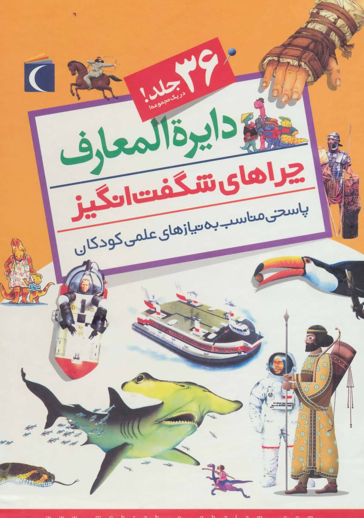 مجموعه دايره المعارف چراهاي شگفت انگيز (36جلدي،باقاب)