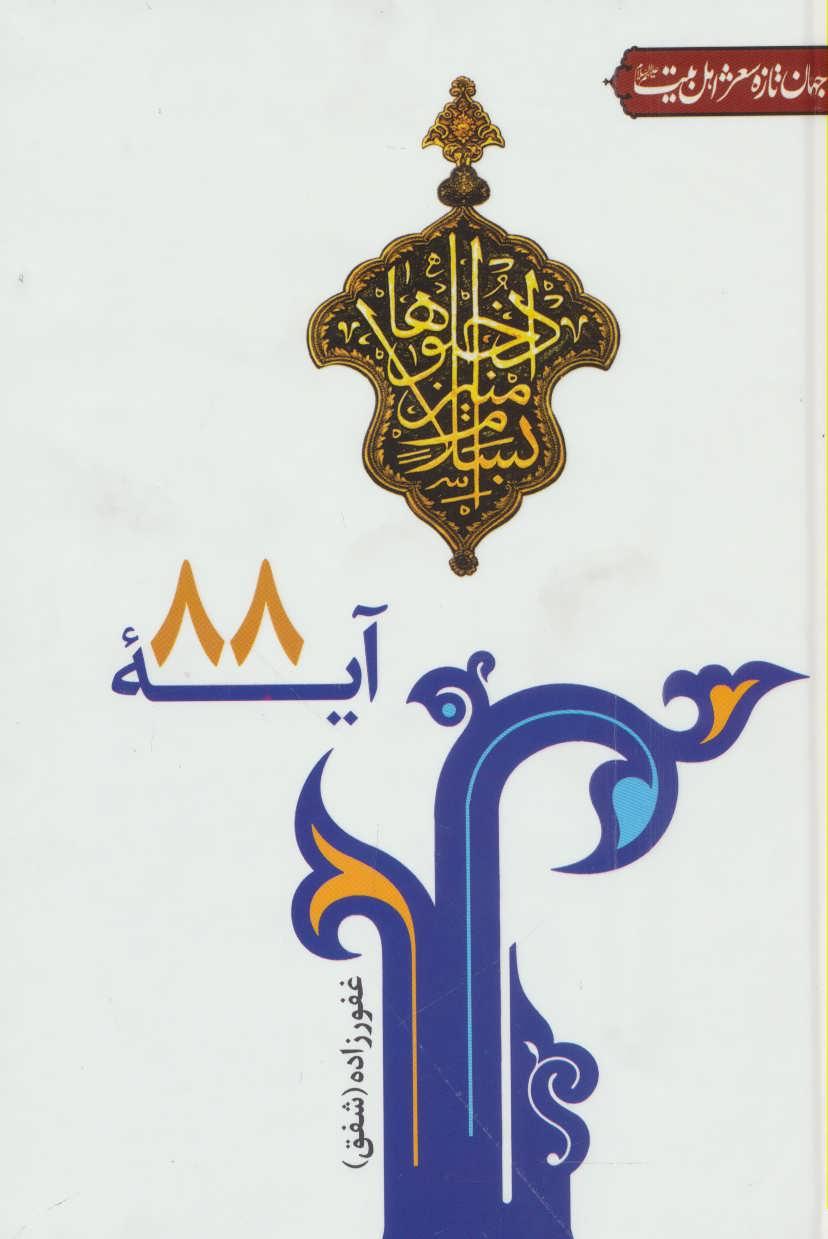آيه 88 (جهان تازه شعر اهل بيت)