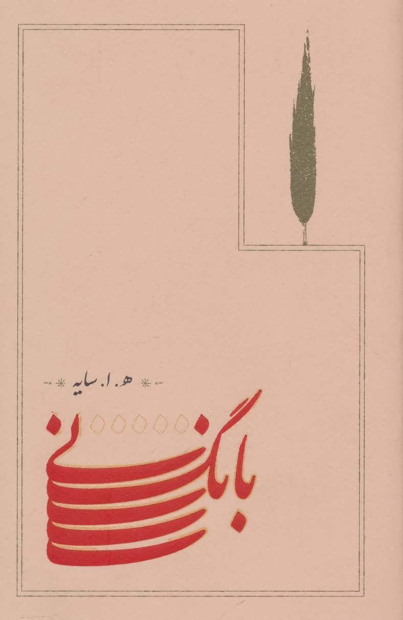 بانگ ني (كارنامه شعر معاصر ايران و جهان 7)