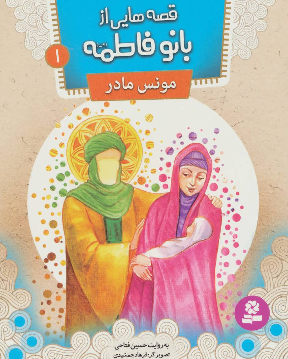 قصه هايي از بانو فاطمه (س)،(10جلدي)