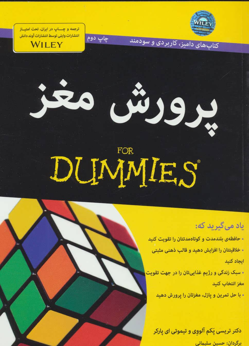 كتاب هاي داميز (پرورش مغز)