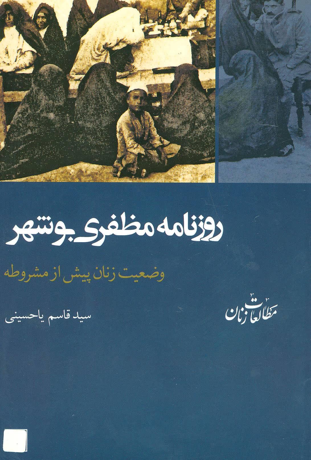 روزنامه مظفري بوشهر:وضعيت زنان پيش از مشروطه (مطالعات زنان 9)
