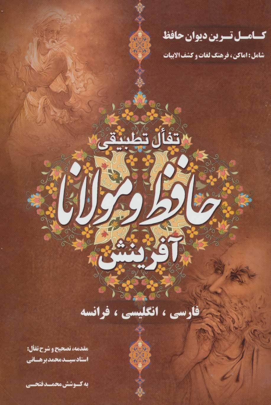 تفال تطبيقي حافظ و مولانا