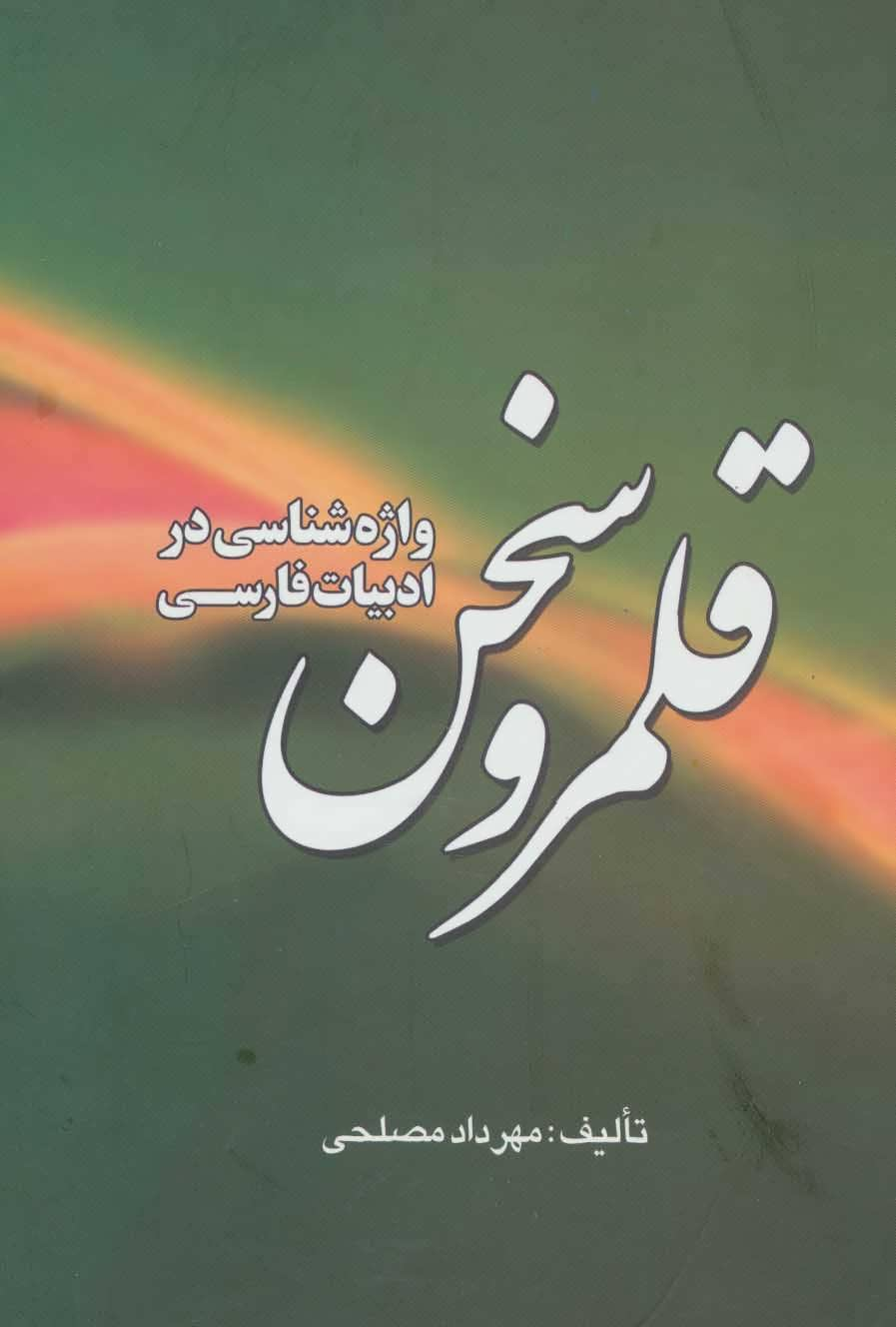 قلمرو سخن (واژه شناسي در ادبيات فارسي)