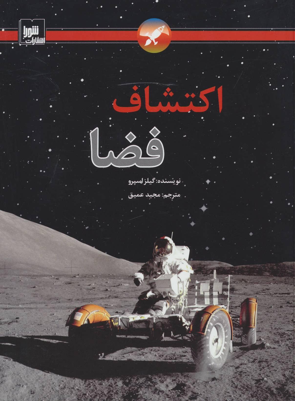 اكتشاف فضا