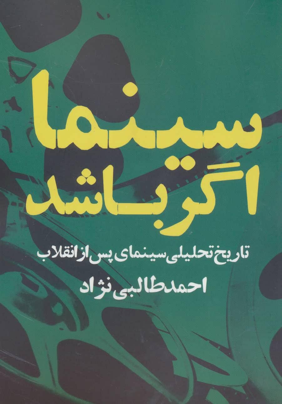 سينما اگر باشد (تاريخ تحليلي سينماي پس از انقلاب)