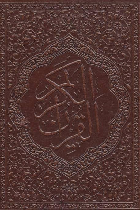 جزء سي ام قرآن كريم (معطر،گلاسه،چرم)