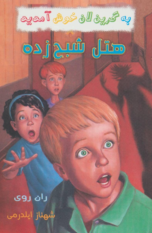 مجموعه به گرين لان خوش آمديد (9جلدي)