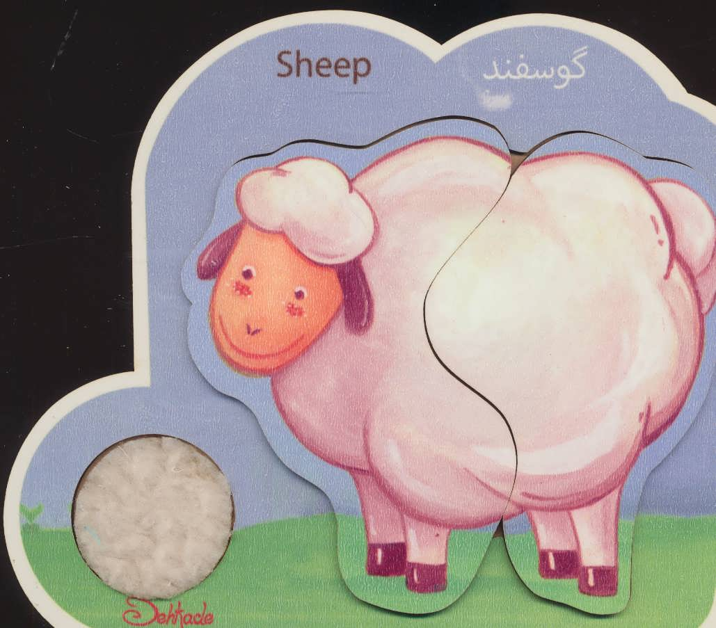 پازل چوبي (گوسفند)،(2 تكه)،(2زبانه)