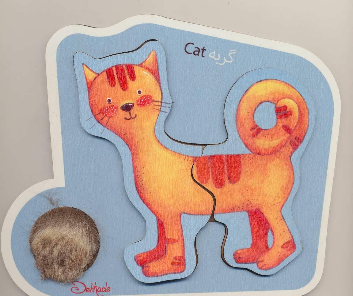 پازل چوبي (گربه)،(2 تكه)،(2زبانه)