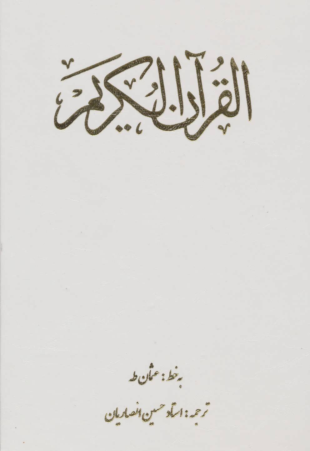 قرآن كريم عثمان طه (باقاب،لب طلايي)