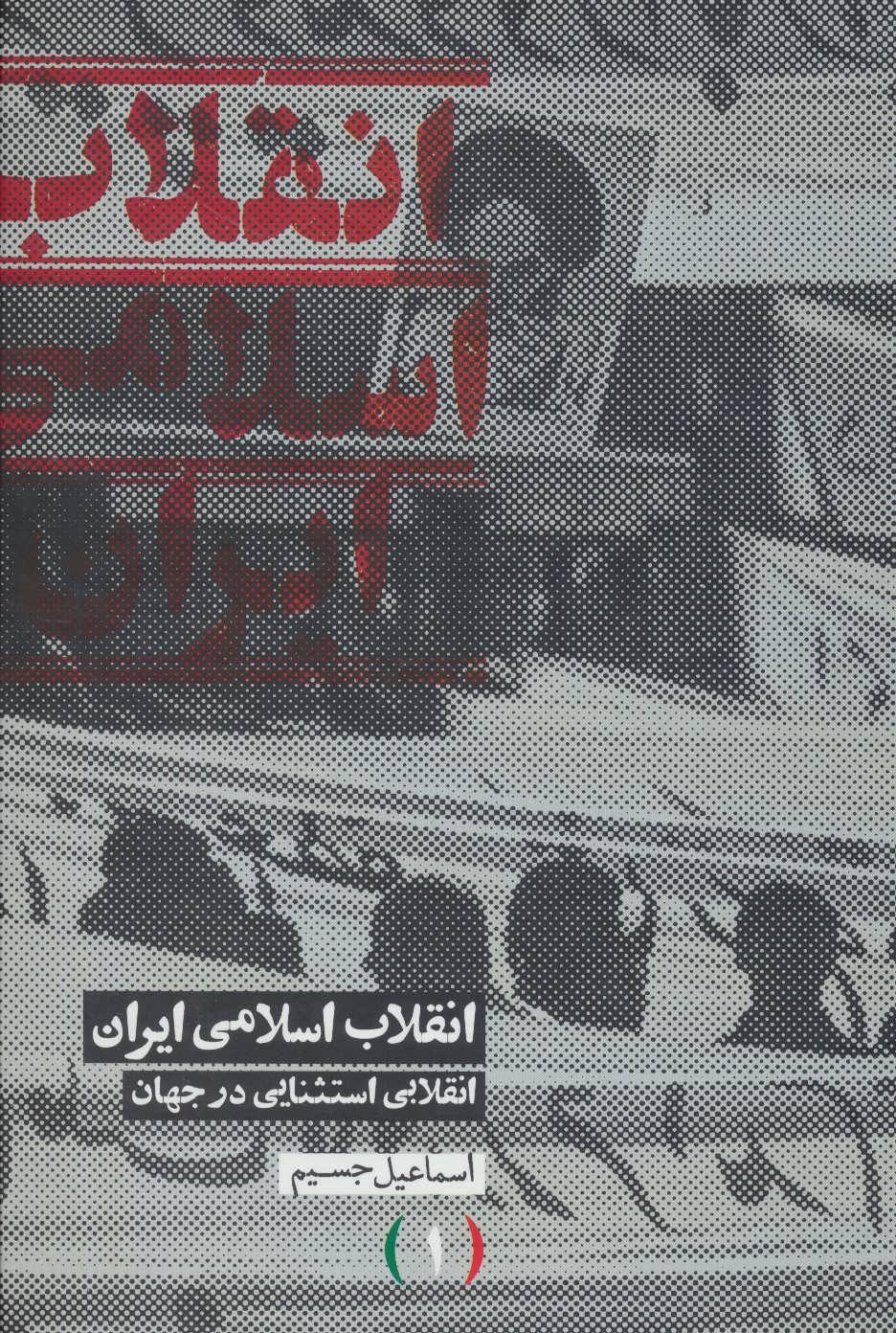 انقلاب اسلامي ايران انقلابي استثنايي در جهان (3جلدي)