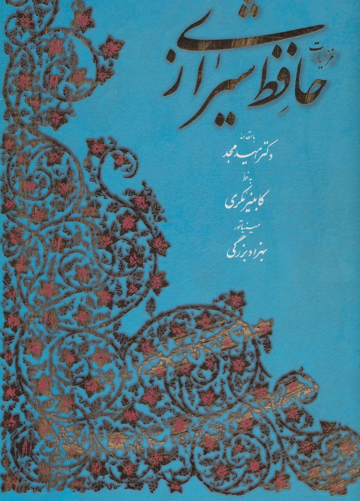 غزليات حافظ شيرازي مكري (2زبانه)،(گلاسه)