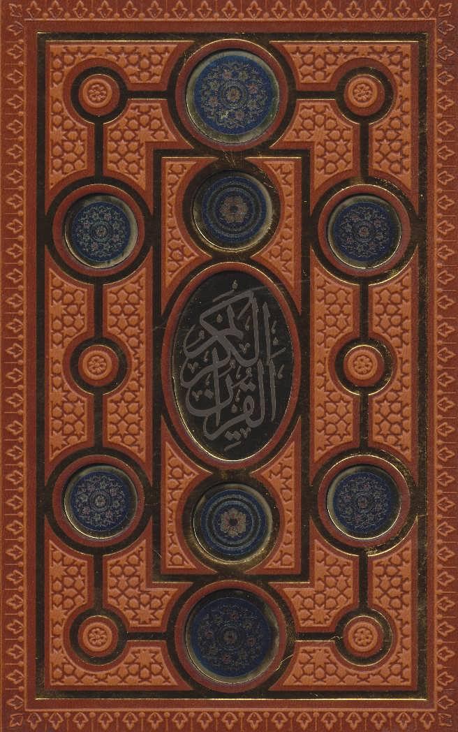 قرآن كريم (5رنگ،معطر،باجعبه،ترمو)