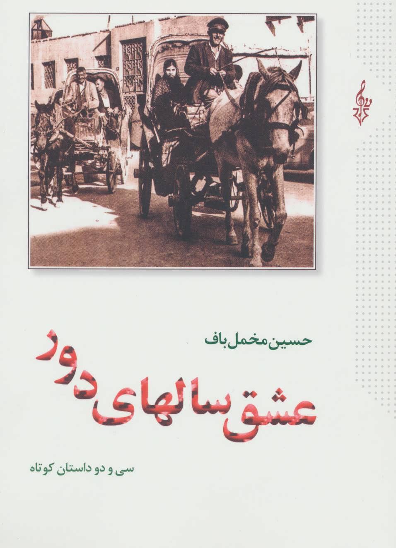 عشق سالهاي دور (سي و دو داستان كوتاه)،(2جلدي)